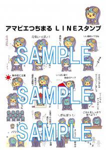 LINEスタンプサンプル画像(小)