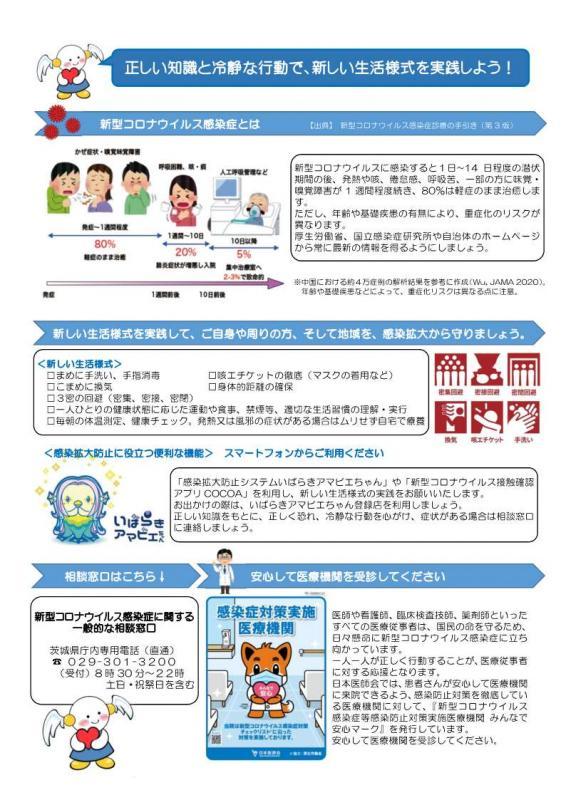 県「STOPコロナ差別」チラシ2