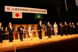 記念式典(1)