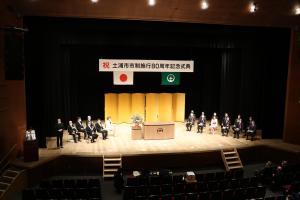 記念式典(2)