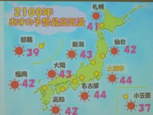 出前講座 未来の天気予報