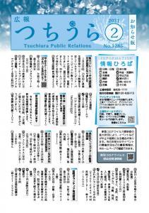 広報つちうら2021 2月中旬号表紙