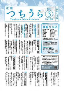 広報つちうら2021 3月中旬号表紙