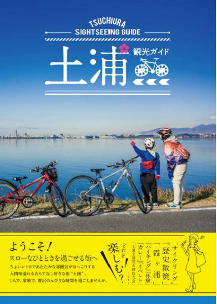 土浦観光ガイド