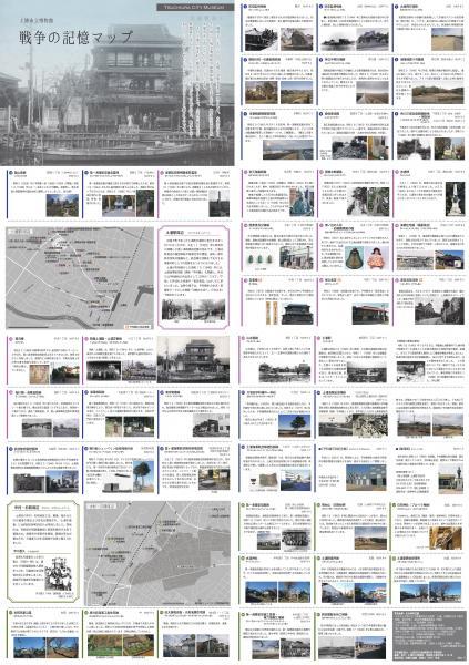 戦争の記憶マップ2 解説面