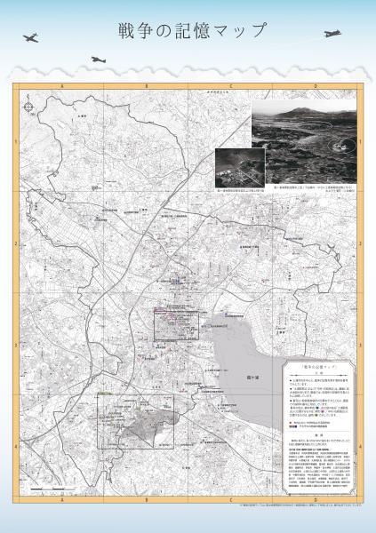 戦争の記憶マップ3 地図面