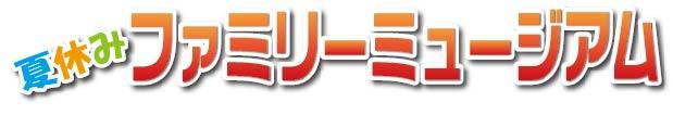 2021FMロゴ
