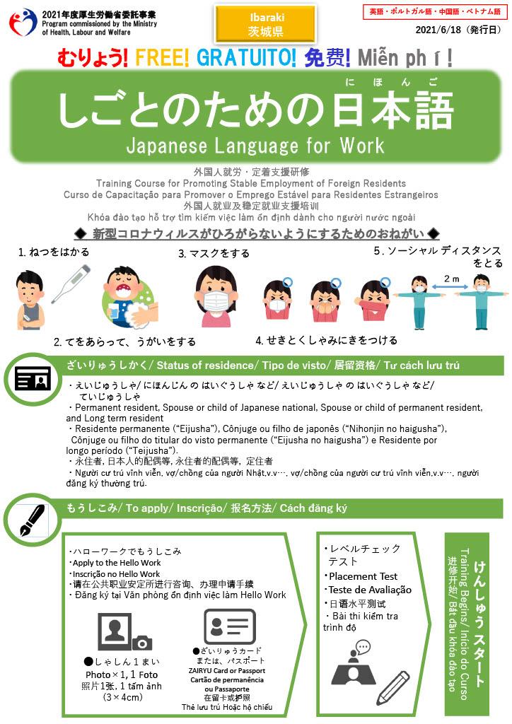 しごとのための日本語(1)