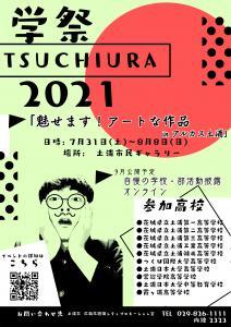 「学祭TSUCHIURA2021」ポスター1
