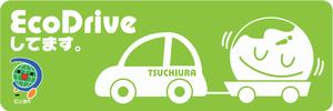 土浦市オリジナルエコドライブステッカー