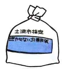 『『燃えないごみ袋』の画像』の画像