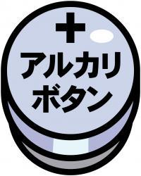 乾電池(ボタン)