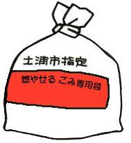 『『燃やせるごみ袋』の画像』の画像