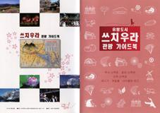韓国語観光ガイドブック
