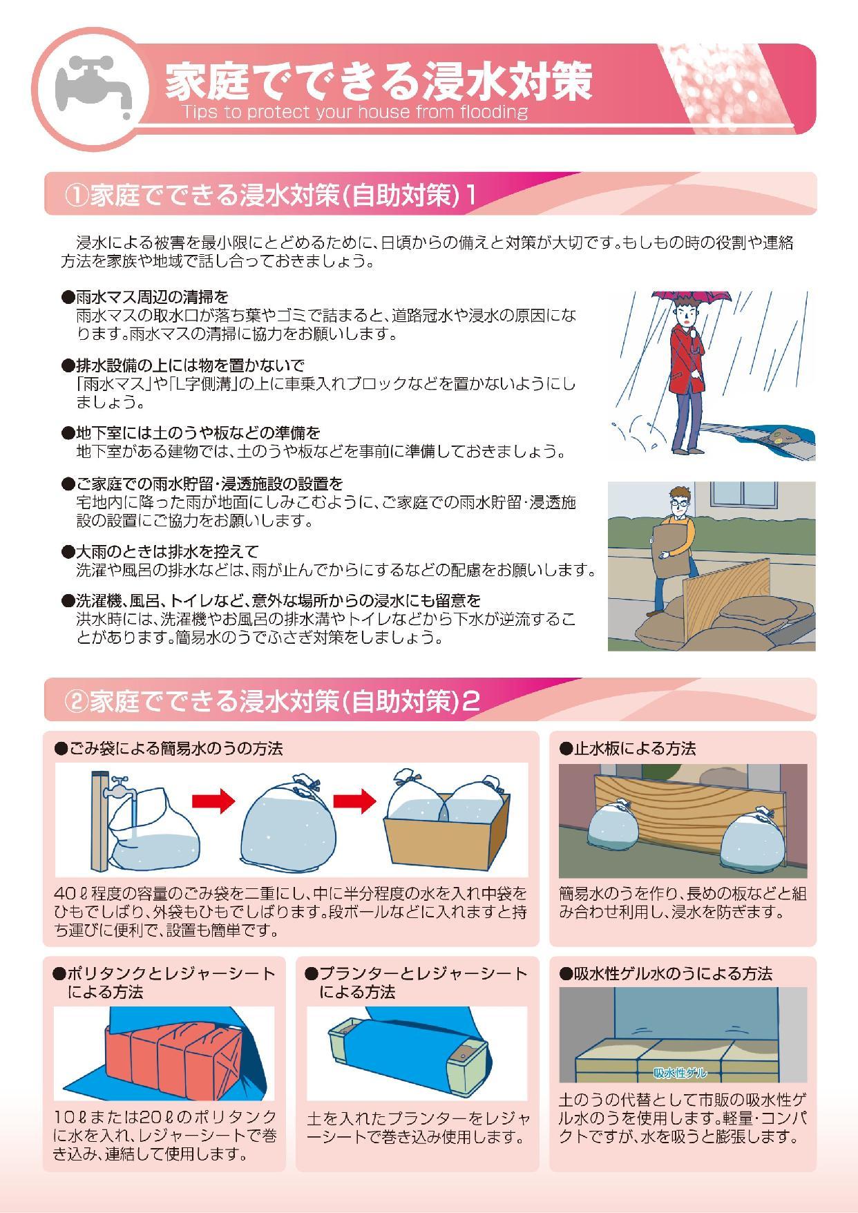 家庭でできる浸水対策