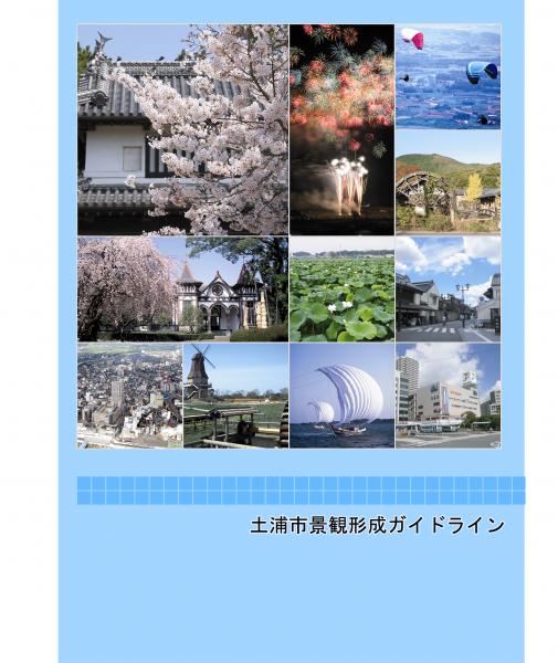 景観形成ガイドライン表紙