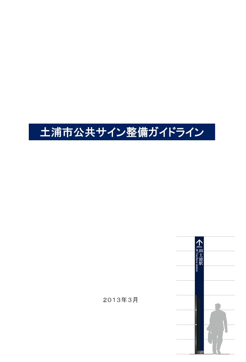 土浦市公共サイン整備ガイドライン