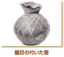 籠目の付いた壺