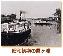 昭和初期の霞ヶ浦