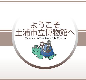 『『ようこそ土浦市立博物館へ』の画像』の画像