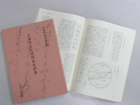 文化財史料集写真2