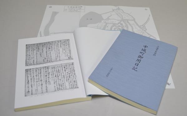 中城町御用日記