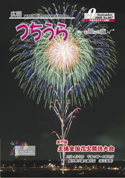 広報つちうら  -987号 2008/9/17発行-