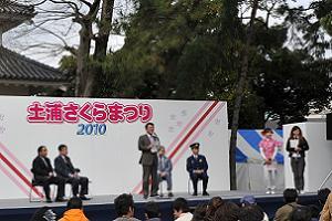 市制施行70周年記念 土浦桜まつり2010