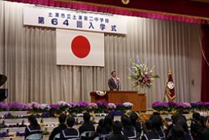 土浦第二中学校入学式