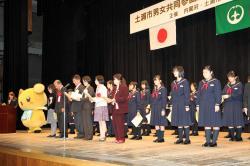 土浦市男女共同参画都市宣言記念式典