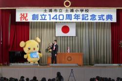 土浦小学校創立140周年記念式典