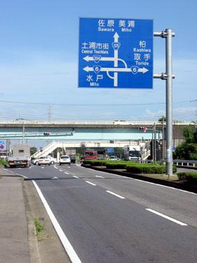 中村陸橋下交差点を直進