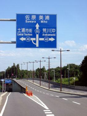 国道125号線を降り県道48号線を土浦市街(左折)へ