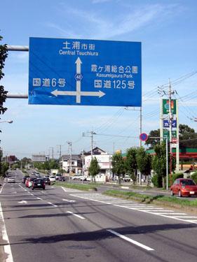 左に消防署,右にガソリンスタンド霞ヶ浦総合公園方面へ右折