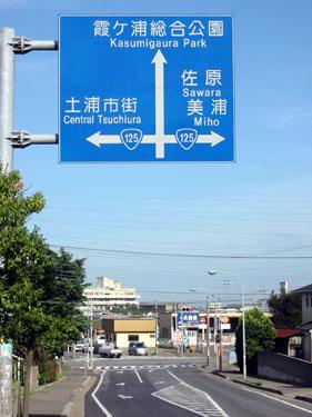 霞ヶ浦総合園へ直進