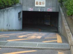 地下駐車場入口2