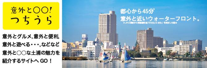 土浦市シティプロモーションサイト「意外と○○!つちうら」