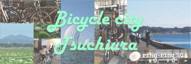 自転車のまち土浦