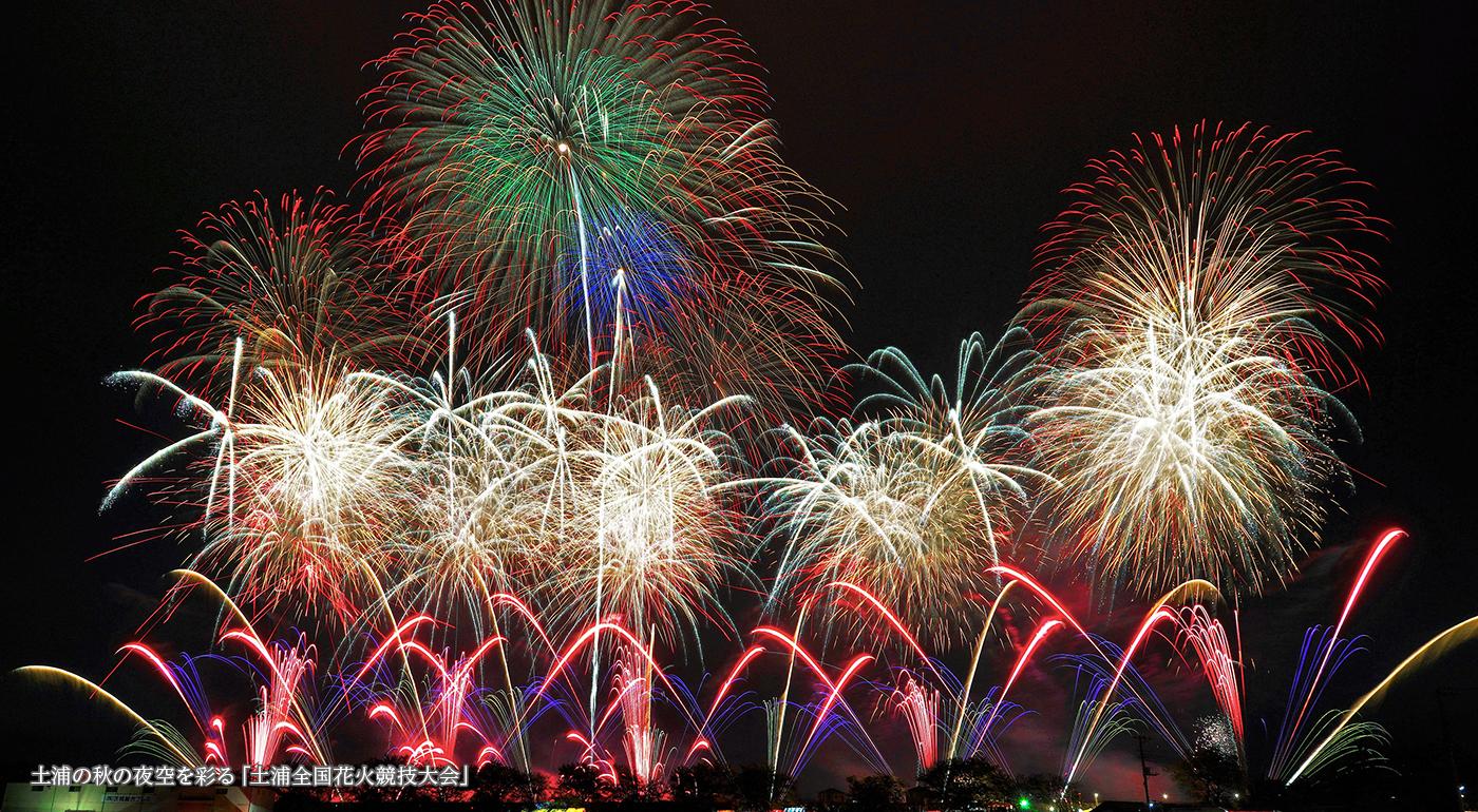 土浦の秋の夜空を彩る「土浦全国花火競技大会」