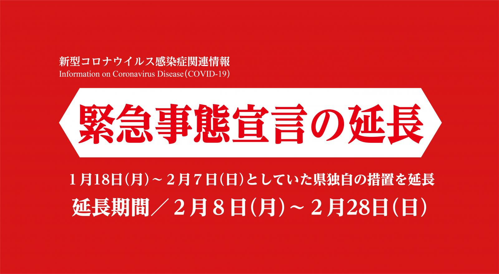 解除 茨城 宣言 県 事態 緊急