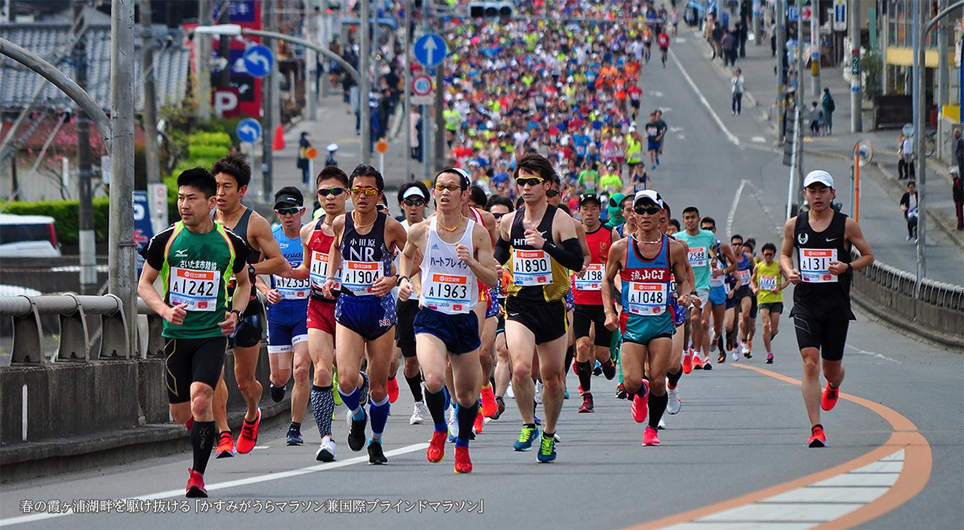 春の霞ヶ浦湖畔を駆け抜ける「かすみがうらマラソン兼国際ブラインドマラソン」