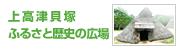 上高津貝塚ふるさと歴史広場